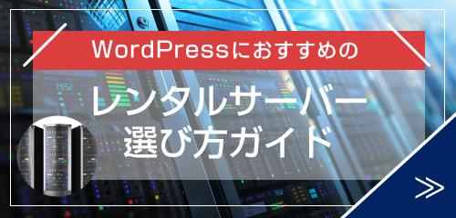 WordPressにおすすめのレンタルサーバー選び方ガイド