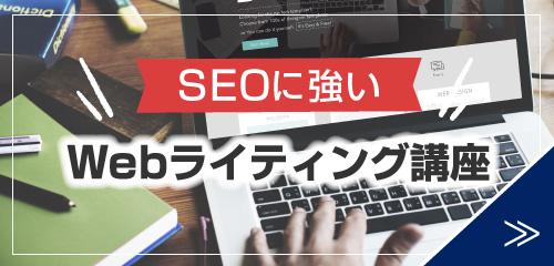【SEOに強いWebライティング講座】Googleと読者に好かれる文章と記事の書き方を徹底解説!